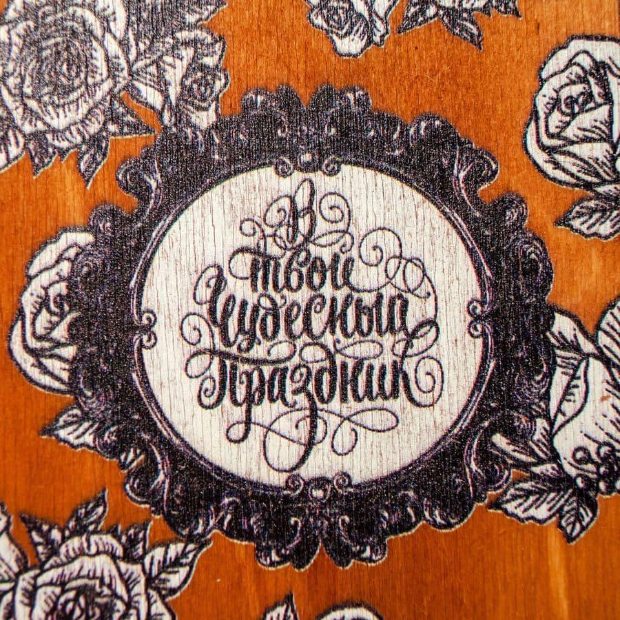 Купить Деревянная открытка «В твой чудесный праздник»