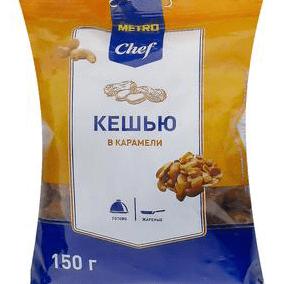 Купить КЕШЬЮ METRO CHEF В КАРАМЕЛИ 150 Г.