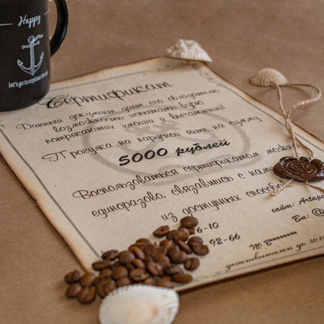 Купить Подарочный сертификатНА СУММУ