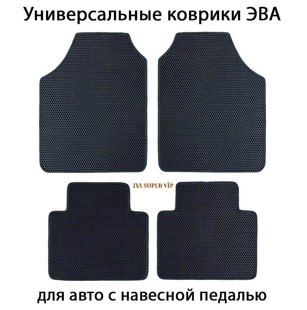 Купить Универсальные коврики для авто с навесной педалью (передние и задние)