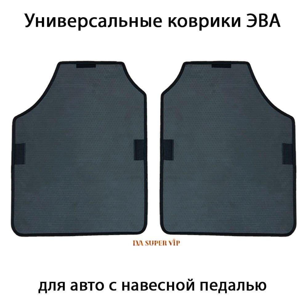 Купить Универсальные коврики для авто с навесной педалью (только передние)