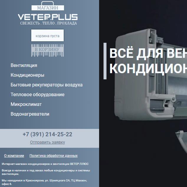 Купить Интернет-магазин на платформе A-ERP Technologies