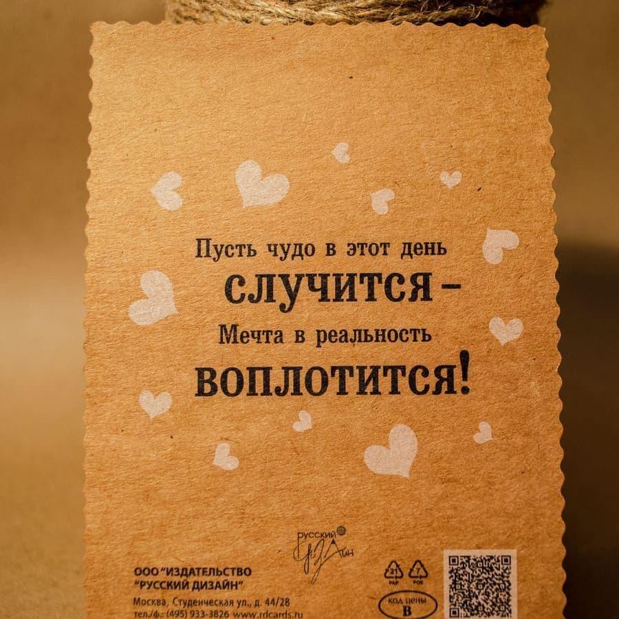 """Купить Открытка-почтовая """"С Днём Рождения!"""""""