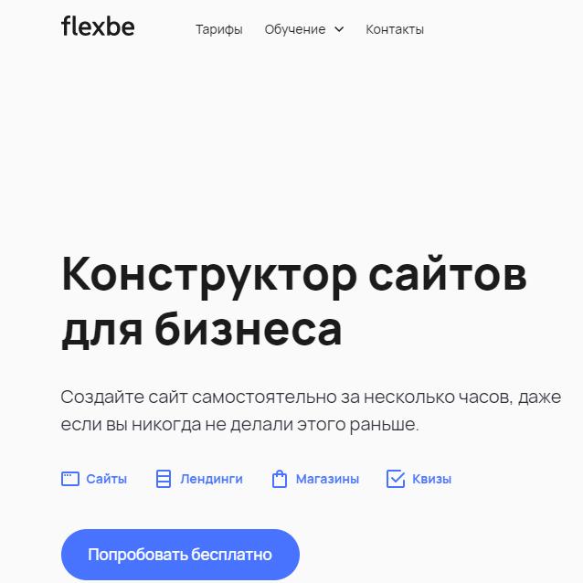 Купить Flexbe - удобный и выгодный сервис для создания продающих сайтов