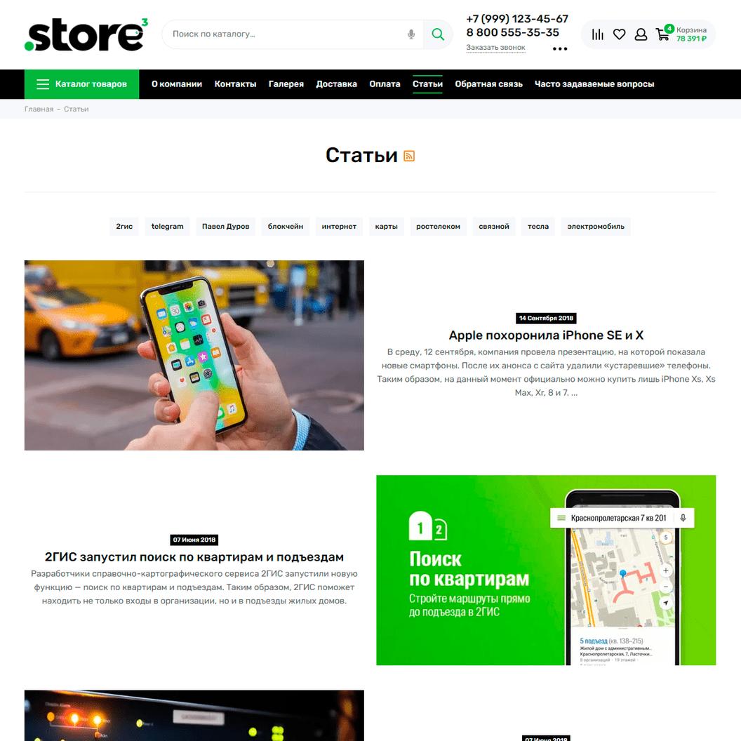 Купить DotStore