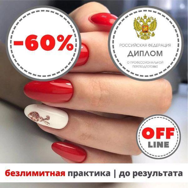 Купить Мастер МАНИКЮРА