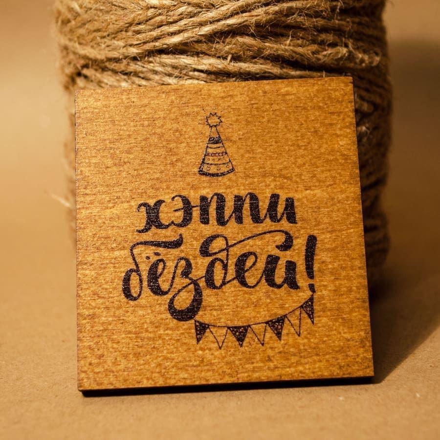Купить Открытка деревянная «Хэппи Бёздей»