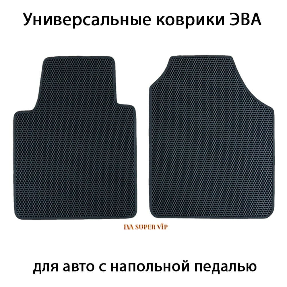 Купить Универсальные коврики для авто с напольной педалью (только передние)