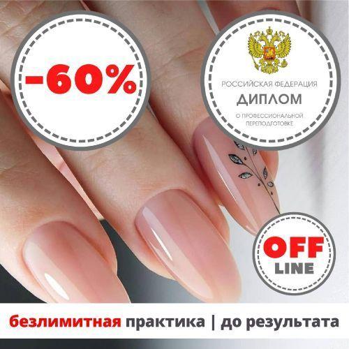 Купить Мастер УНИВЕРСАЛ ногтевого сервиса