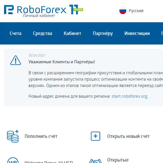 Купить RoboForex - международный брокер