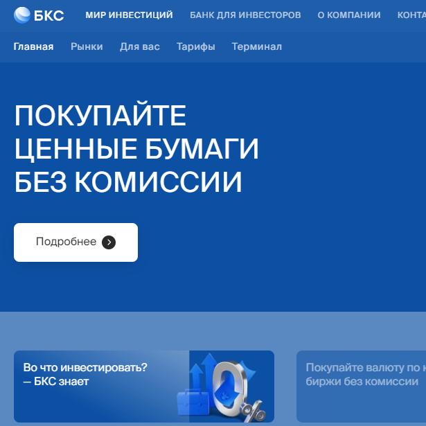 Купить БКС - один из лучших брокеров России