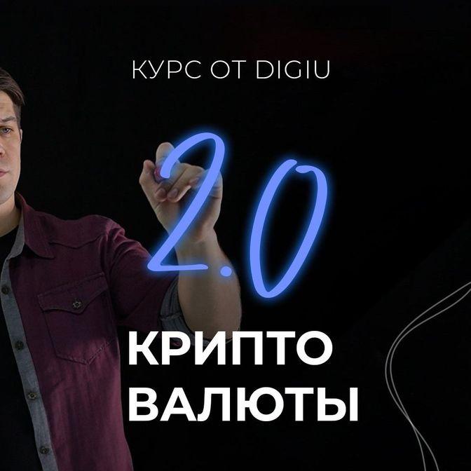 """Купить Онлайн-курс: """"Криптовалюта 2.0: DeFi"""""""