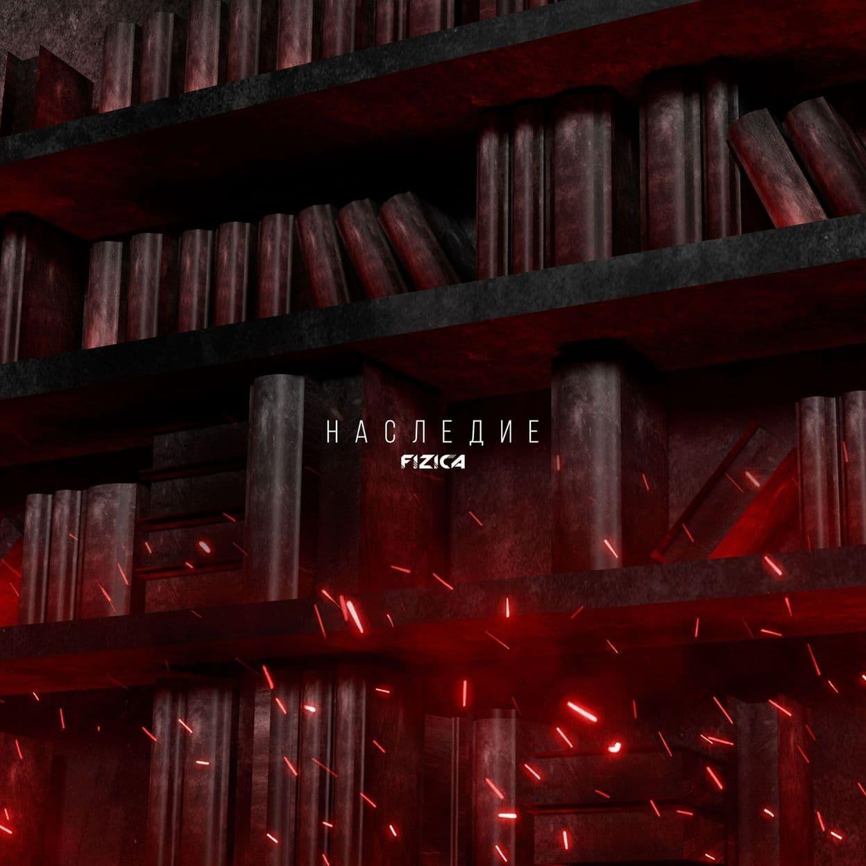Купить EP «Наследие»