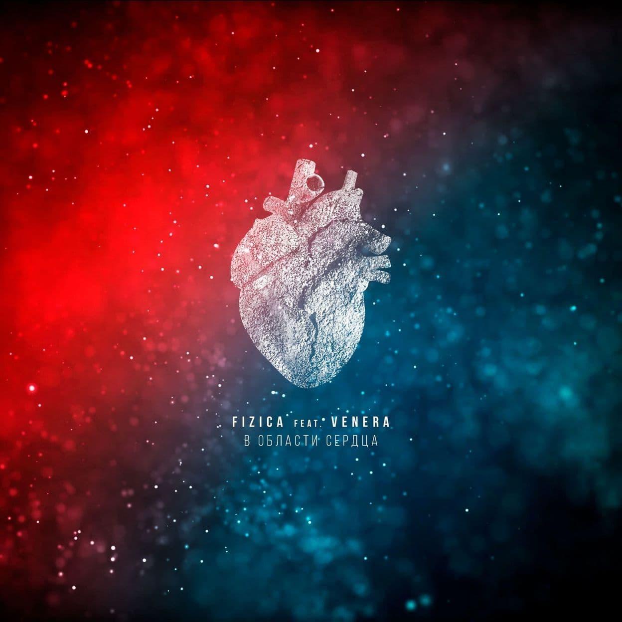 Купить Сингл «В области сердца»