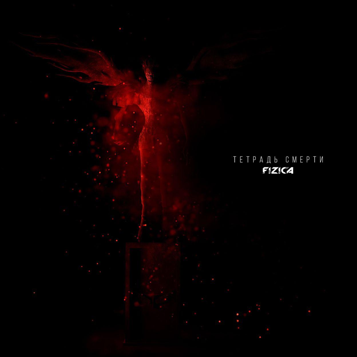 Купить Single «Death Note»