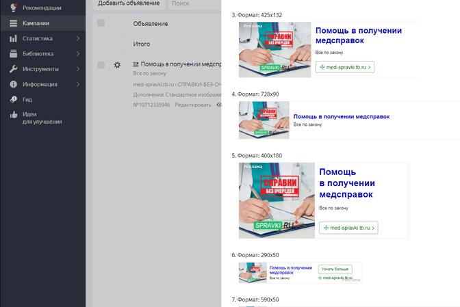 Настройка Яндекс-Директ